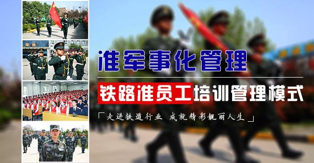 西安轨道交通技师学院:准军事化管理铸就铁道精英