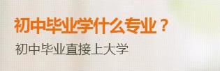 西安轨道交通技师学院专题:初中毕业学什么专业?