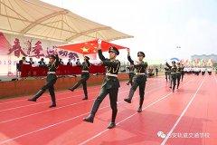 西安轨道交通学校2019年第九届田径运动会