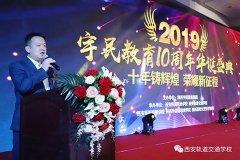 热烈庆祝陕西宇民教育集团十周年华诞盛